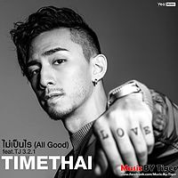 ไม่เป็นไร (All Good) - Timethai feat.TJ. (mp3cut.net).mp3