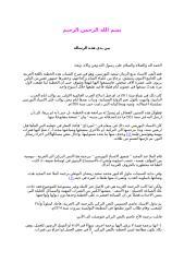 الخطبة الشامية.docx