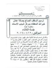 عملية ترميم السقف الصاج بصالة عادل خير الله المغطاه بمركز شاب الاستاد.pdf