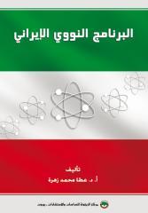 البرنامج النووي الإيراني.pdf