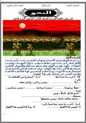 كل العربي 2ثانوي ترم اول وورد.doc