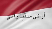 QLA TV - Lagu Indonesia Raya versi Bahasa Arab.mp4