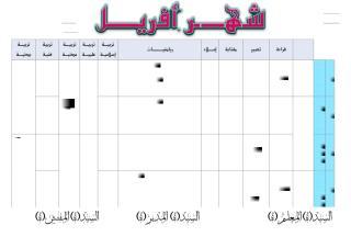 شهـــــــر أفريل 2016.pdf
