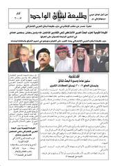 17 الطليعة عدد آذار 2007.PDF
