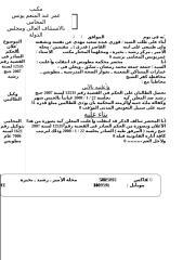 إعلان حكم.doc