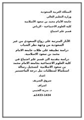 الآثار المترتبة على زواج السعودي من غير السعودية من وجهة نظر الشباب رسالة ماجستير .doc