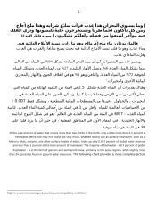 الملف كامل ـ محمد مرزوق.doc