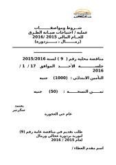 احتياجات صيانة الطرق بردورة ورمال -2015-2016.doc