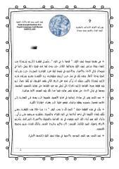 مقدمة التسبحة قطعة تين ثينوو دمجاً.pdf