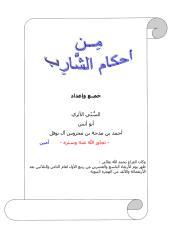 مِن أحكام الشارب.pdf