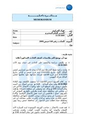 مـــذكــــرة داخـلـيــــــــــة3.doc
