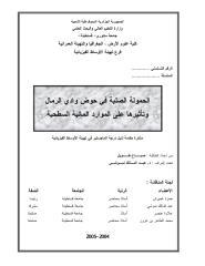 رسالة ماجستير الحمولة الصلبة في حوض وادي الرمال وتأثيرها على الموارد المائية السطحية جامعة منتوري.pdf