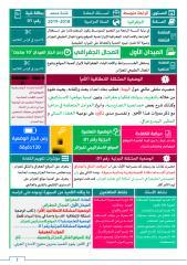 GEO_4AM.pdf