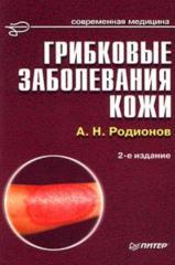 грибковые заболевания кожи (Родионов).pdf