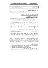 الجمل الشرطيه في اللغة الانجليزية.pdf