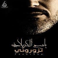 11- الخاتمة