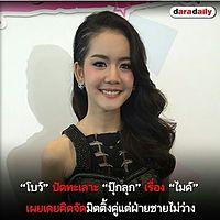 poppy_inthasone.jpg
